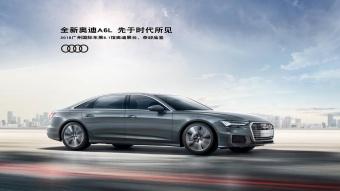 أودي تكشف عن نُسخة A6 L ذات قاعدة العجلات الطويلة المخصصة للأسواق الصينية !