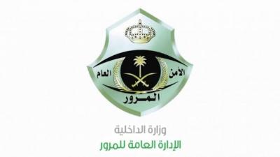 تعرف علي رسوم خدمات المرور في المملكة العربية السعودية !